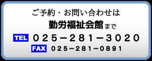 025-281-3020