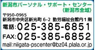 新潟市パーソナル・サポート・センター