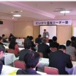 にいがた福祉リーダー塾 (2)