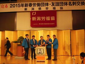 2015年新春労働団体・友誼団体名刺交換会 (5)
