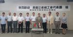 第14回 中国・黒龍江省総工会代表団来日 (3)