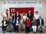第13回韓国総聯盟ソウル特別市地域本部代表団の来日 (1)