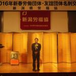 2016年新春労働団体・友誼団体名刺交換会 (1)