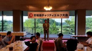 第29回新潟県労福協チャリティコンペ