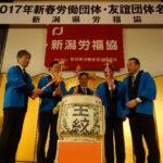 2017年新春労働団体・友誼団体名刺交換会 (2)