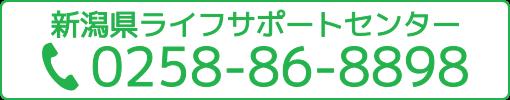0258-86-8898
